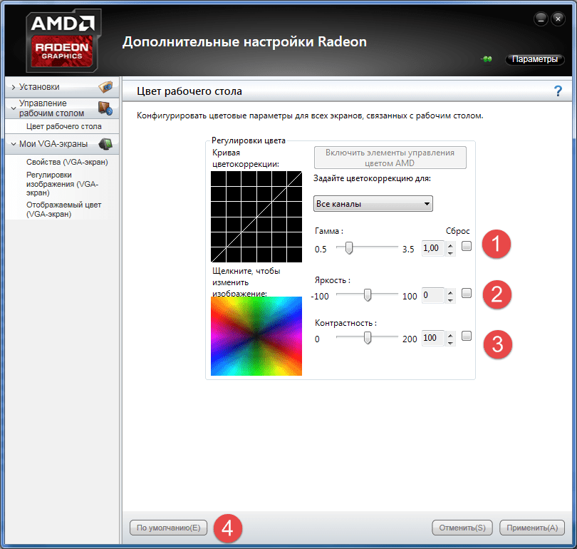 AMD Catalyst Control Center скачать бесплатно для windows